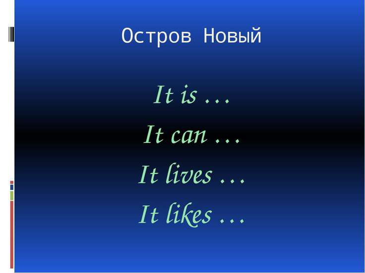 Остров Новый It is … It can … It lives … It likes …