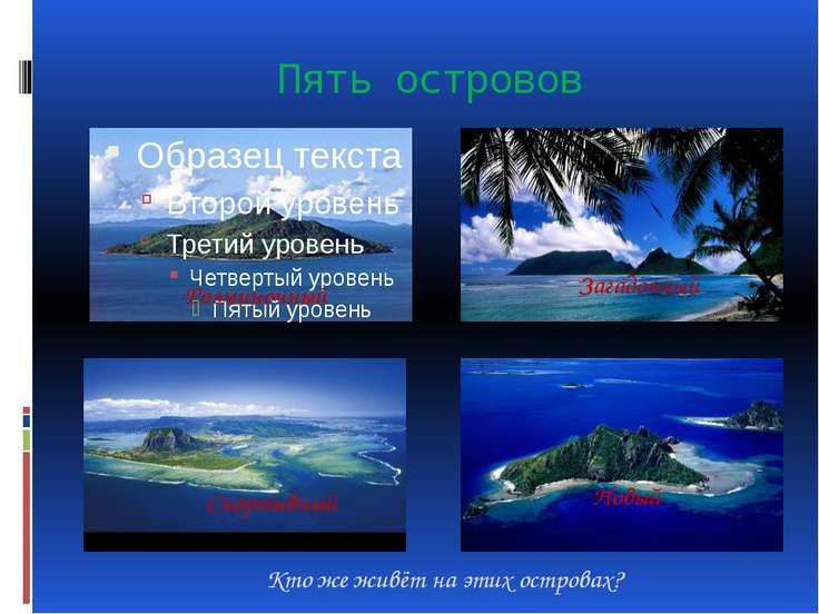 Пять островов Разминочный Загадочный Спортивный Кто же живёт на этих островах...