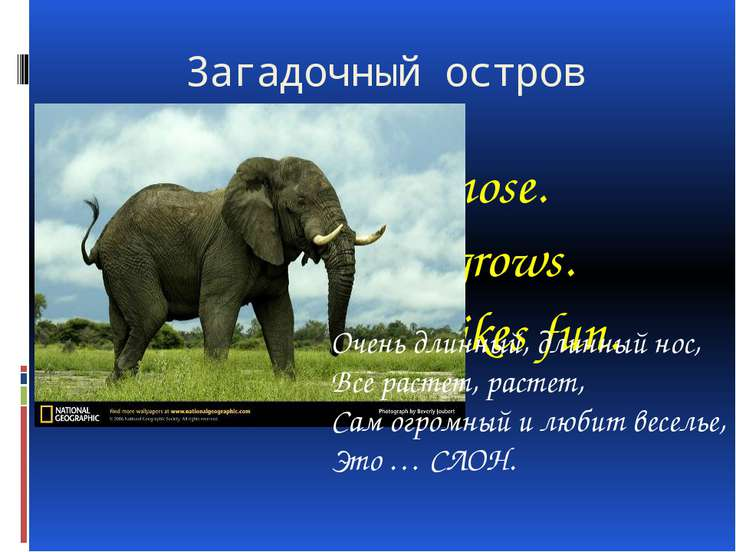 Загадочный остров A very long nose. It grows and grows. Не is huge and likes ...