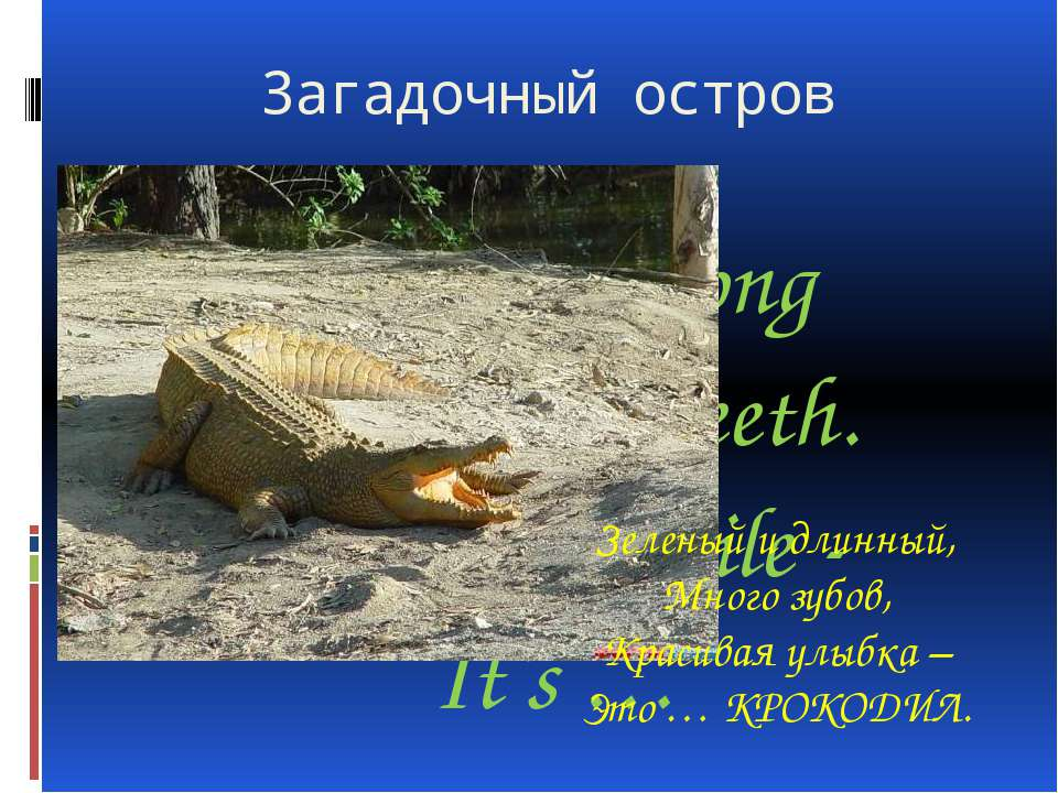 Загадочный остров Green and long With many teeth. Beautiful smile - It`s … Зе...
