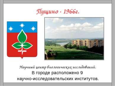 Пущино - 1966г. Научный центр биологических исследований. В городе расположен...