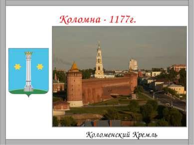 Коломна - 1177г. Коломенский Кремль