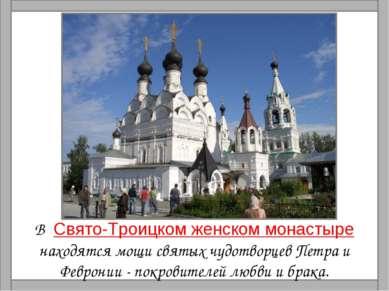 В Свято-Троицком женском монастыре находятся мощи святых чудотворцев Петра и ...