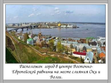 Расположен город в центре Восточно-Европейской равнины на месте слияния Оки и...