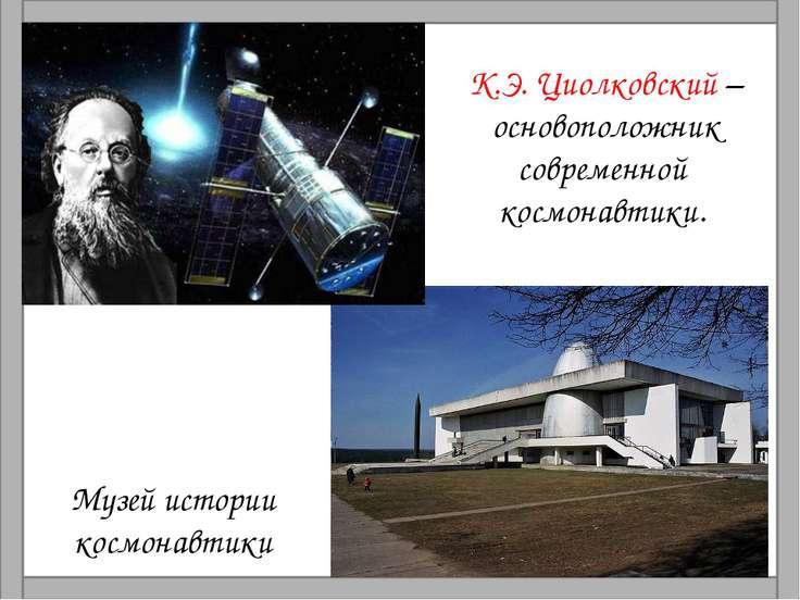 К.Э. Циолковский – основоположник современной космонавтики. Музей истории кос...