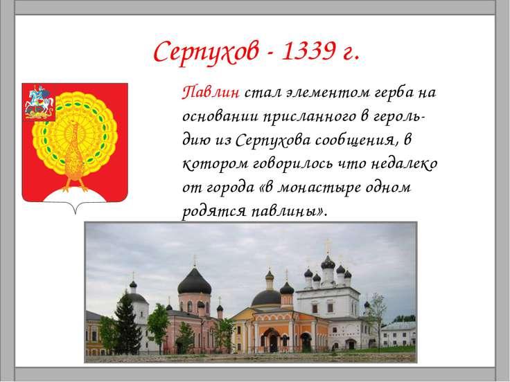 Серпухов - 1339 г. Павлин стал элементом герба на основании присланного в гер...