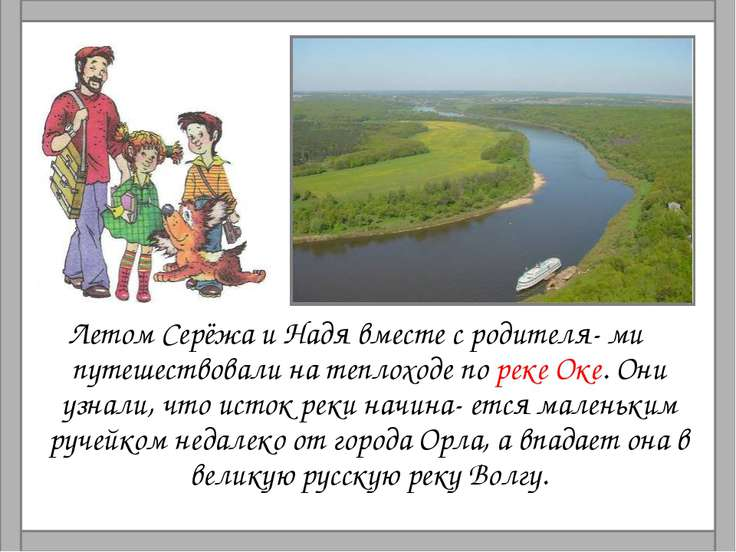 Летом Серёжа и Надя вместе с родителя- ми путешествовали на теплоходе по реке...