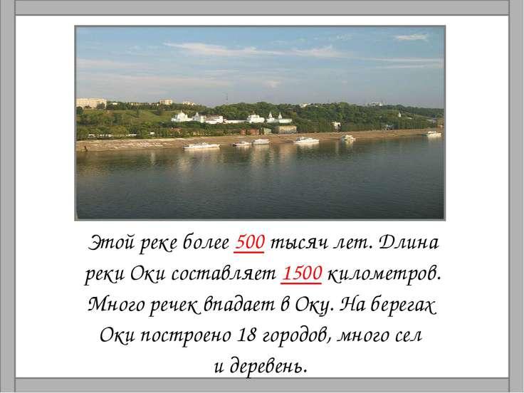 Этой реке более 500 тысяч лет. Длина реки Оки составляет 1500 километров. Мно...