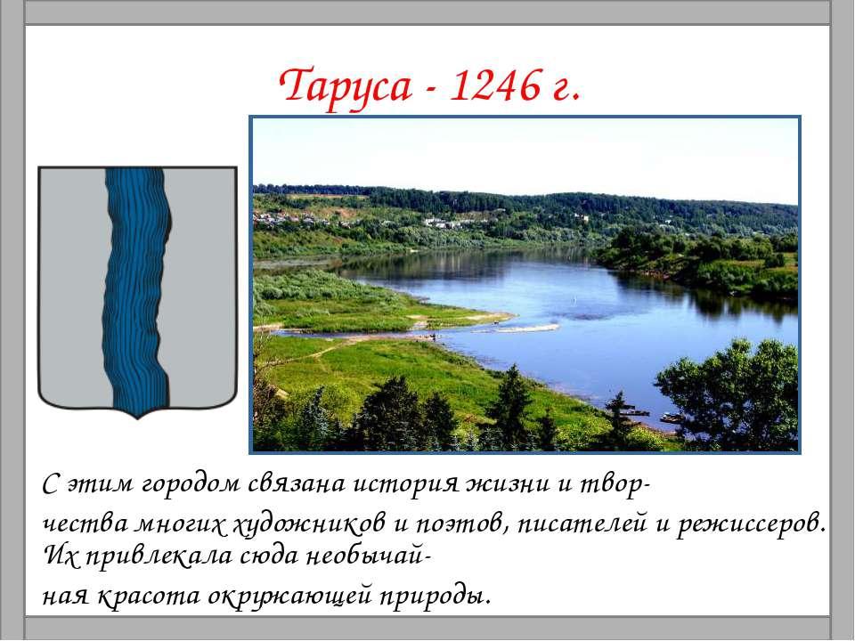 Таруса - 1246 г. С этим городом связана история жизни и твор- чества многих х...