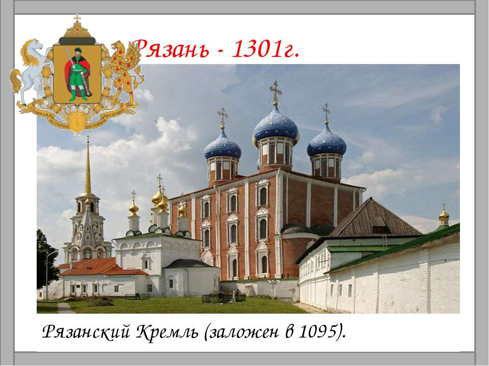 Рязань - 1301г. Рязанский Кремль (заложен в 1095).