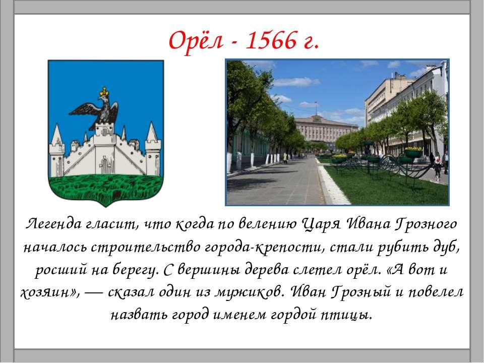 Орёл - 1566 г. Легенда гласит, что когда по велению Царя Ивана Грозного начал...