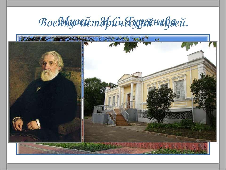 Военно-исторический музей. Музей И.С. Тургенева