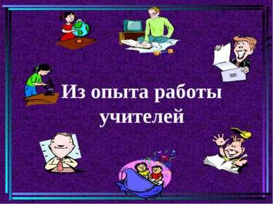 Из опыта работы учителей