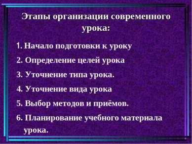 Этапы организации современного урока: 1. Начало подготовки к уроку 2. Определ...
