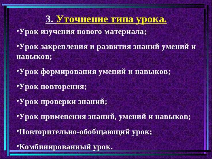 3. Уточнение типа урока. Урок изучения нового материала; Урок закрепления и р...