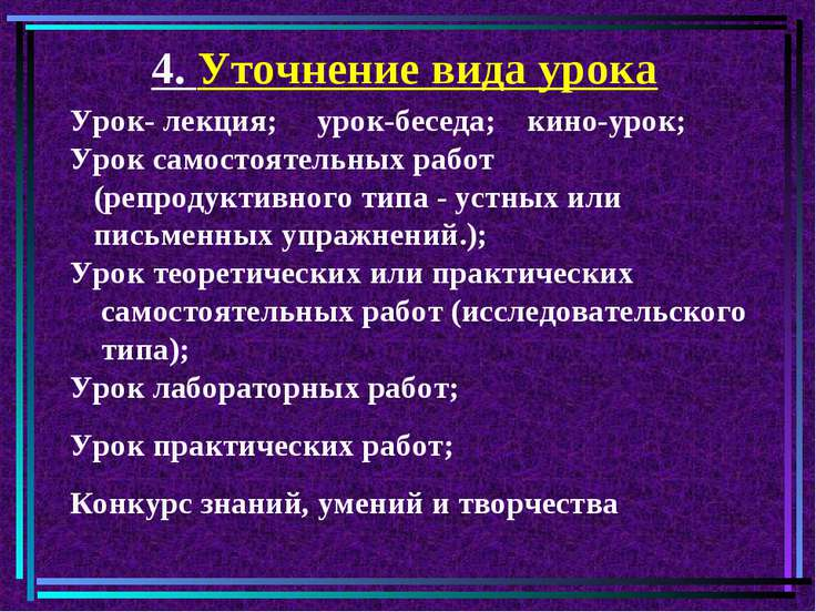 Урок- лекция; урок-беседа; кино-урок; Урок самостоятельных работ (репродуктив...