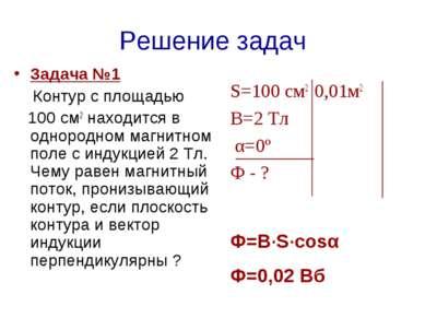 Решение задач Задача №1 Контур с площадью 100 см2 находится в однородном магн...
