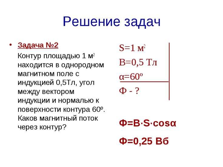 Решение задач Задача №2 Контур площадью 1 м2 находится в однородном магнитном...