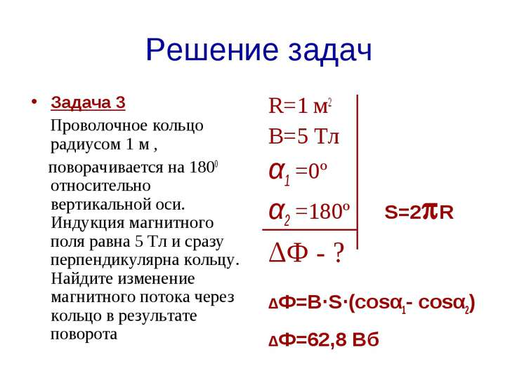 Решение задач Задача 3 Проволочное кольцо радиусом 1 м , поворачивается на 18...