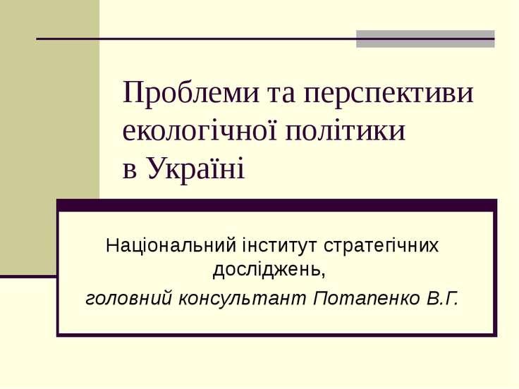Проблеми та перспективи екологічної політики в Україні Національний інститут ...