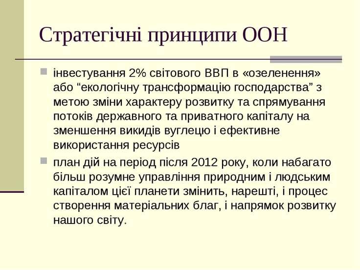 """Стратегічні принципи ООН інвестування 2% світового ВВП в «озеленення» або """"ек..."""