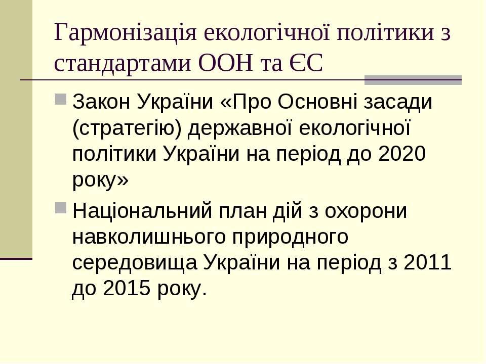 Гармонізація екологічної політики з стандартами ООН та ЄС Закон України «Про ...