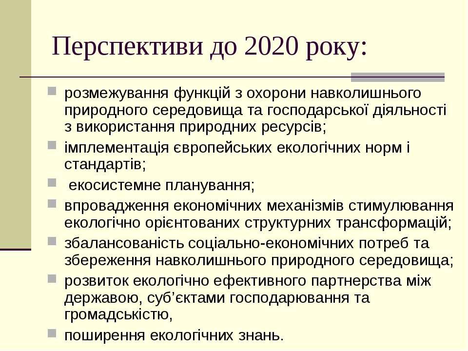 Перспективи до 2020 року: розмежування функцій з охорони навколишнього природ...