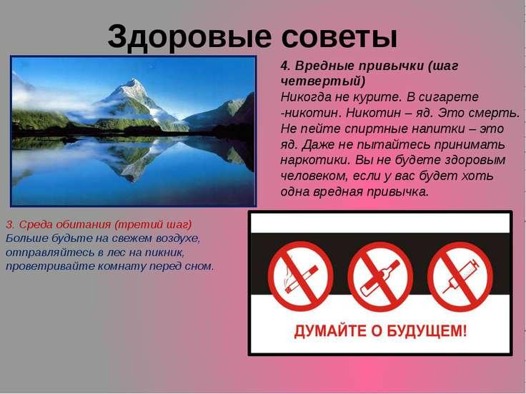 Здоровые советы 3. Среда обитания (третий шаг) Больше будьте на свежем воздух...