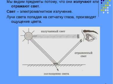 Мы видим предметы потому, что они излучают или отражают свет. Свет – электром...