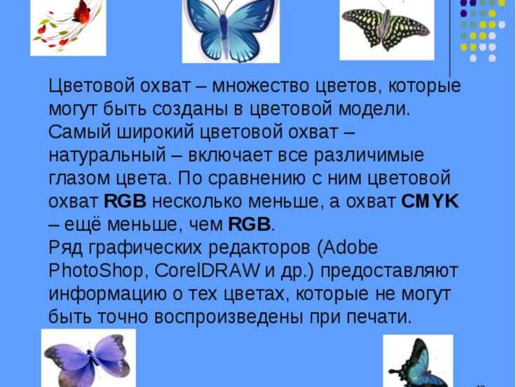 Цветовой охват – множество цветов, которые могут быть созданы в цветовой моде...