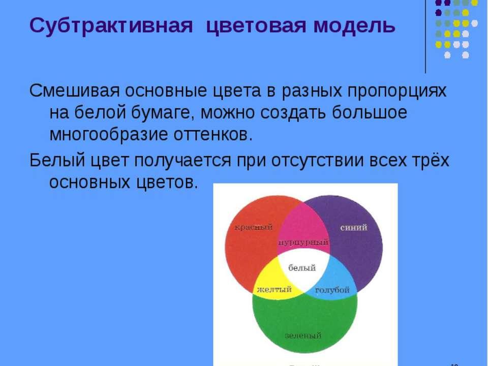 Субтрактивная цветовая модель Смешивая основные цвета в разных пропорциях на ...