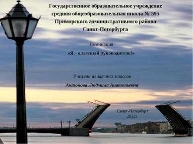 Санкт-Петербург 2012г. Государственное образовательное учреждение средняя общ...