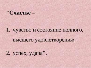 """""""Счастье – чувство и состояние полного, высшего удовлетворения; успех, удача""""."""