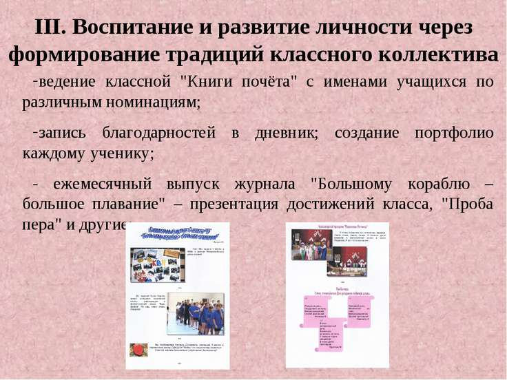 """ведение классной """"Книги почёта"""" с именами учащихся по различным номинациям; з..."""