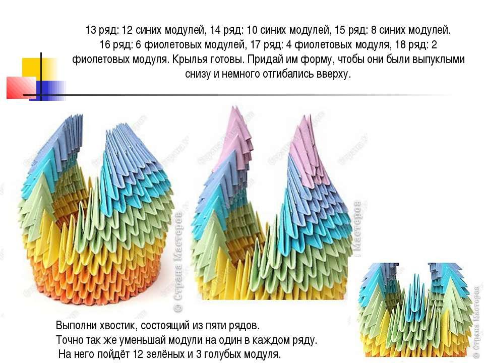 13 ряд: 12 синих модулей, 14 ряд: 10 синих модулей, 15 ряд: 8 синих модулей. ...