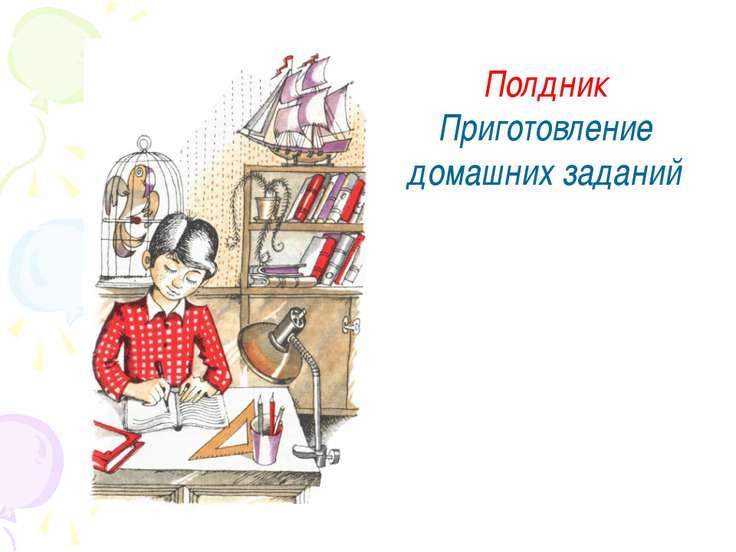 Полдник Приготовление домашних заданий