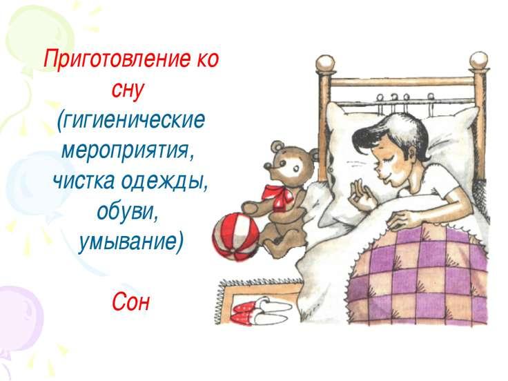 Приготовление ко сну (гигиенические мероприятия, чистка одежды, обуви, умыван...