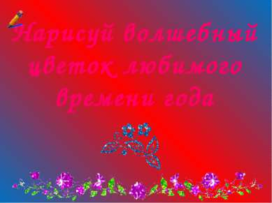 Нарисуй волшебный цветок любимого времени года