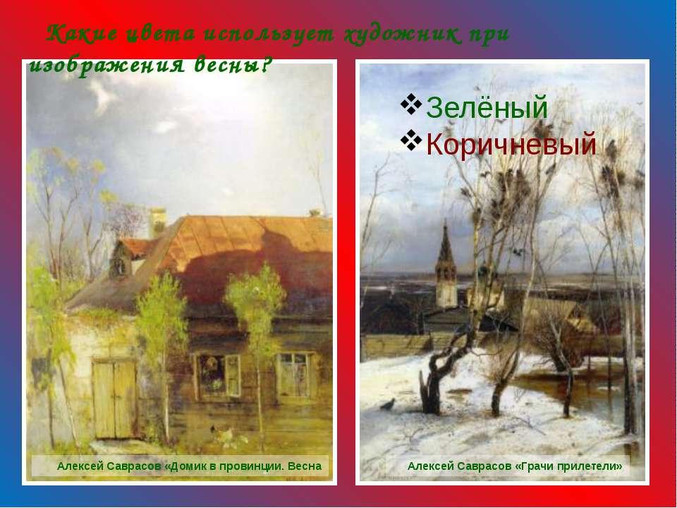 Какие цвета использует художник при изображения весны? Алексей Саврасов «Доми...