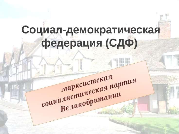 Социал-демократическая федерация (СДФ) марксистская социалистическая партия В...