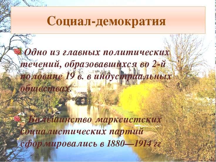 Социал-демократия Одно из главных политических течений, образовавшихся во 2-й...