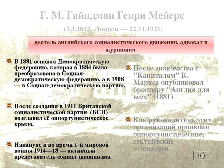 Г. М. Гайндман Генри Мейерс (7.3.1842, Лондон — 22.11.1921) В 1881 основал Де...