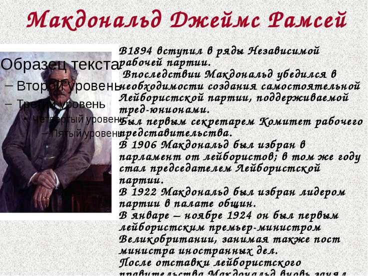 Макдональд Джеймс Рамсей