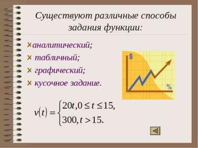 Существуют различные способы задания функции: аналитический; табличный; графи...