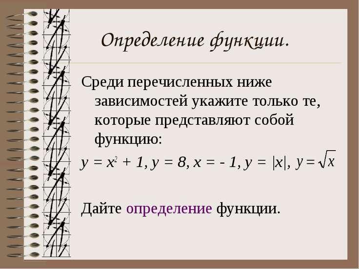 Определение функции. Среди перечисленных ниже зависимостей укажите только те,...