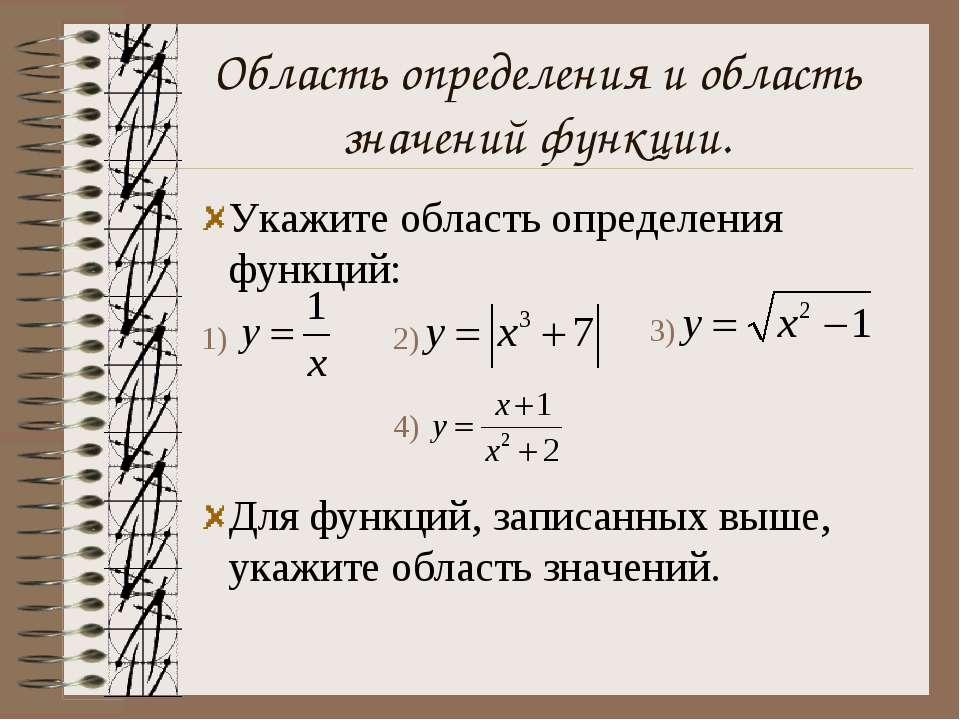 Область определения и область значений функции. Укажите область определения ф...