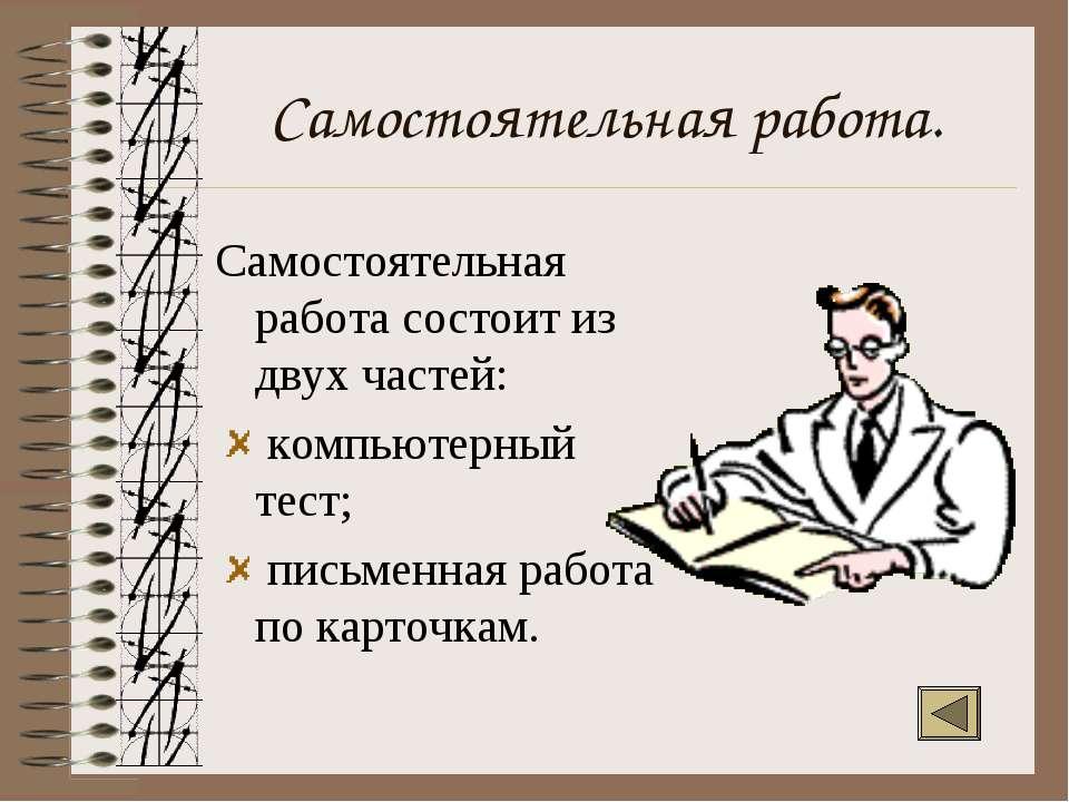 Самостоятельная работа. Самостоятельная работа состоит из двух частей: компью...
