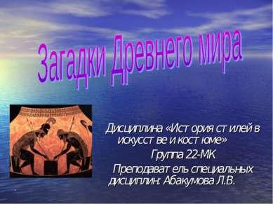 Дисциплина «История стилей в искусстве и костюме» Группа 22-МК Преподаватель ...