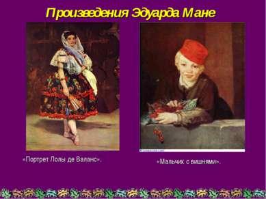 Произведения Эдуарда Мане «Портрет Лолы де Валанс». «Мальчик с вишнями».