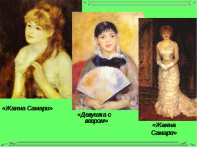 «Жанна Самари» «Жанна Самари» «Девушка с веером»